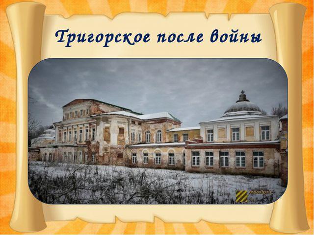 Тригорское после войны