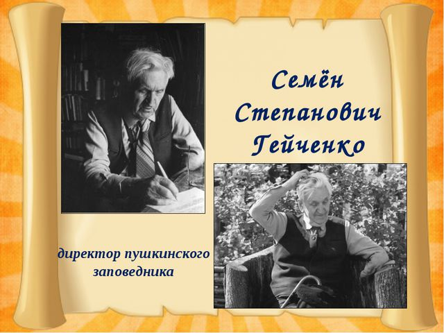 Семён Степанович Гейченко директор пушкинского заповедника