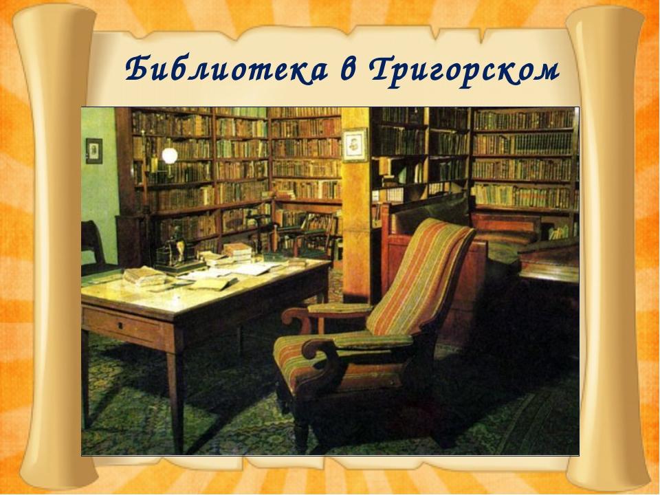 Библиотека в Тригорском