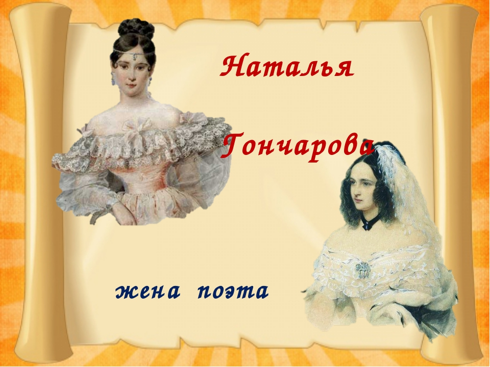 Наталья Гончарова жена поэта