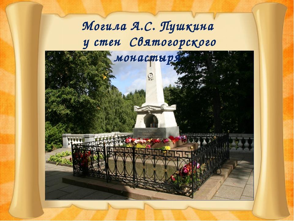 Могила А.С. Пушкина у стен Святогорского монастыря