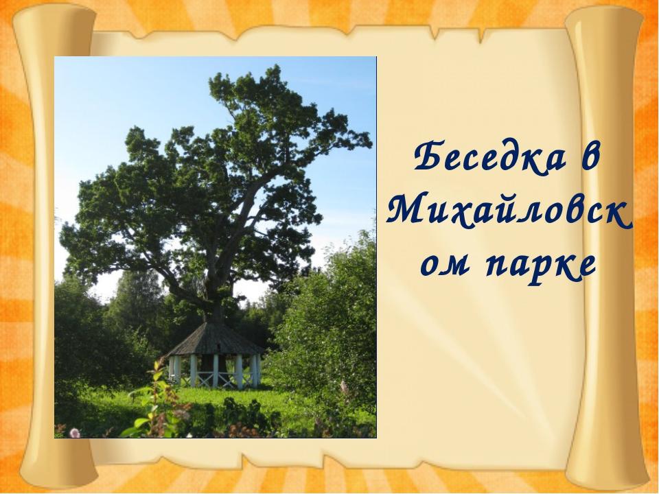 Беседка в Михайловском парке