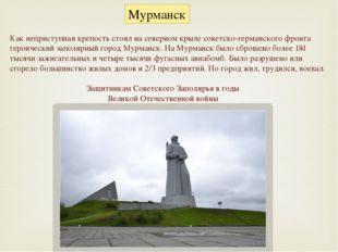 Мурманск Как неприступная крепость стоял на северном крыле советско-германско
