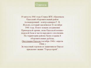 Одесса 19 августа 1941 года Ставка ВГК образовала Одесский оборонительный рай