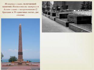Мемориал славы, включающий памятник Неизвестному матросу и Аллею славы с захо