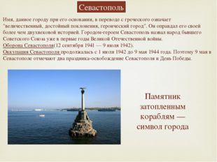 Севастополь Имя, данное городу при его основании, в переводе с греческого озн