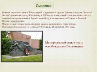 """Смоленск Высшая степень отличия """"Город-герой"""" с вручением ордена Ленина и мед"""