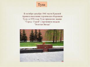 Тула В октябре-декабре 1941 части Красной Армии и население героически оборо