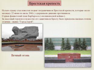 Брестская крепость На всю страну стал известен подвиг пограничников Брестско