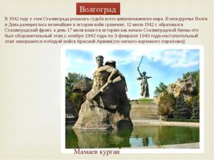 Волгоград В 1942 году у стен Сталинграда решалась судьба всего цивилизованно