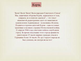 Керчь `Всем! Всем! Всем! Всем народам Советского Союза! Мы, защитники обороны