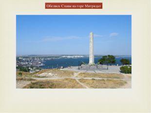 Обелиск Славы на горе Митридат