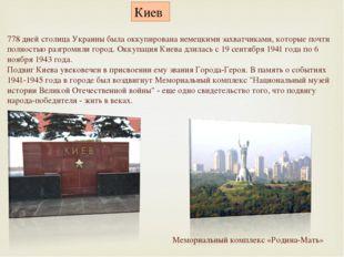 Киев 778 дней столица Украины была оккупирована немецкими захватчиками, котор