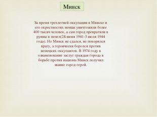 Минск За время трехлетней оккупации в Минске и его окрестностях немцы уничто