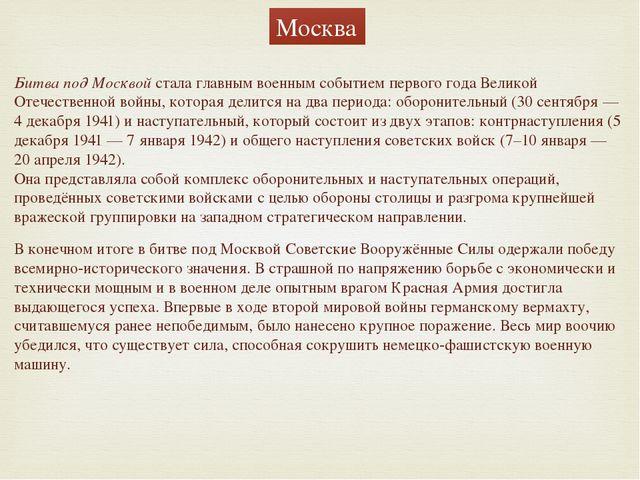 Москва Битва под Москвой стала главным военным событием первого года Великой...