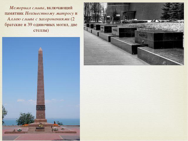 Мемориал славы, включающий памятник Неизвестному матросу и Аллею славы с захо...
