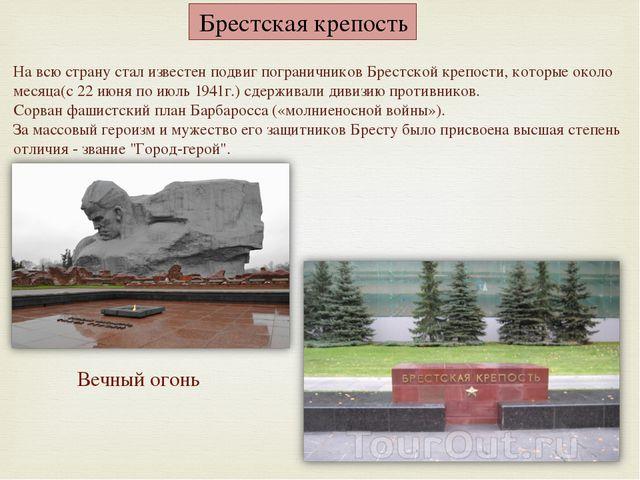 Брестская крепость На всю страну стал известен подвиг пограничников Брестско...