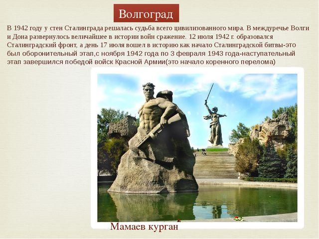 Волгоград В 1942 году у стен Сталинграда решалась судьба всего цивилизованно...