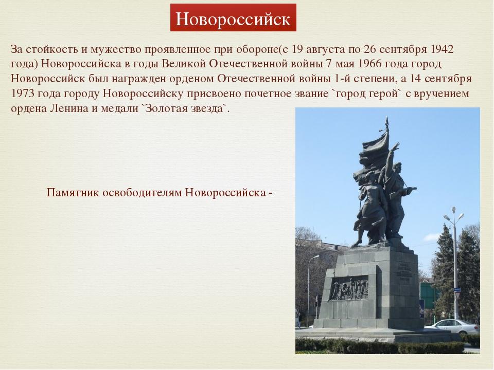 Новороссийск За стойкость и мужество проявленное при обороне(с 19 августа по...