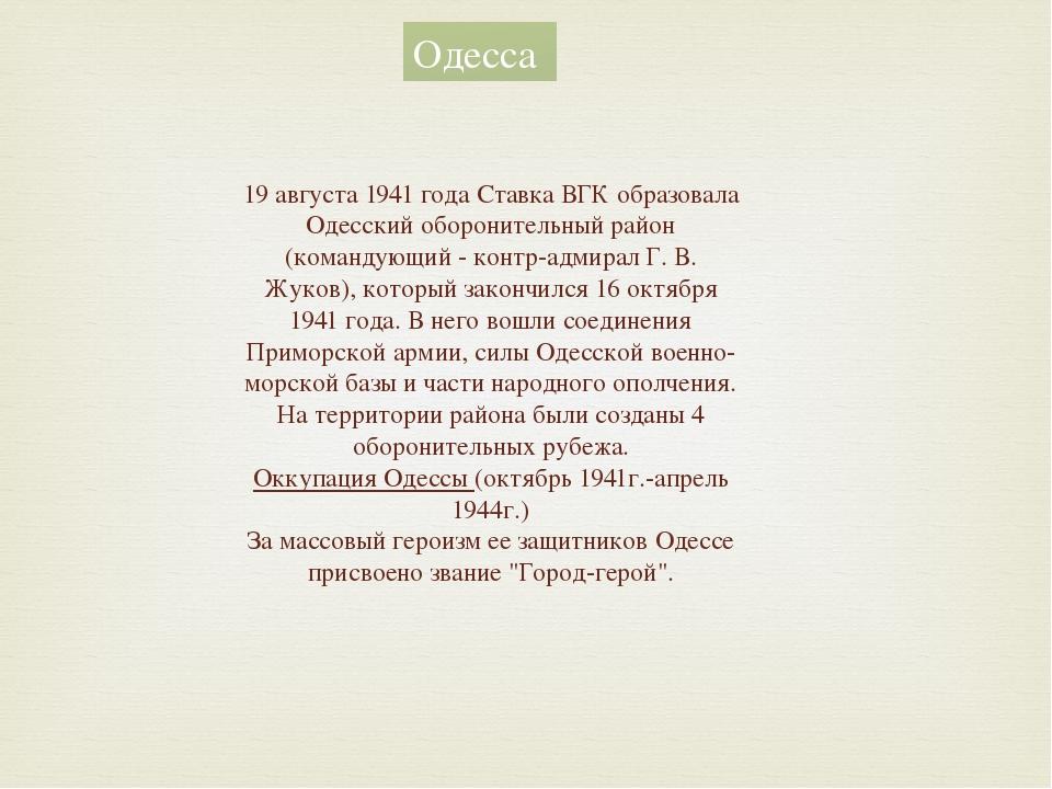 Одесса 19 августа 1941 года Ставка ВГК образовала Одесский оборонительный рай...