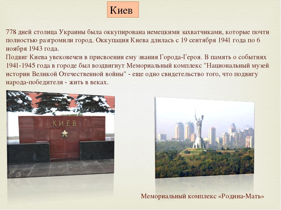 Киев 778 дней столица Украины была оккупирована немецкими захватчиками, котор...