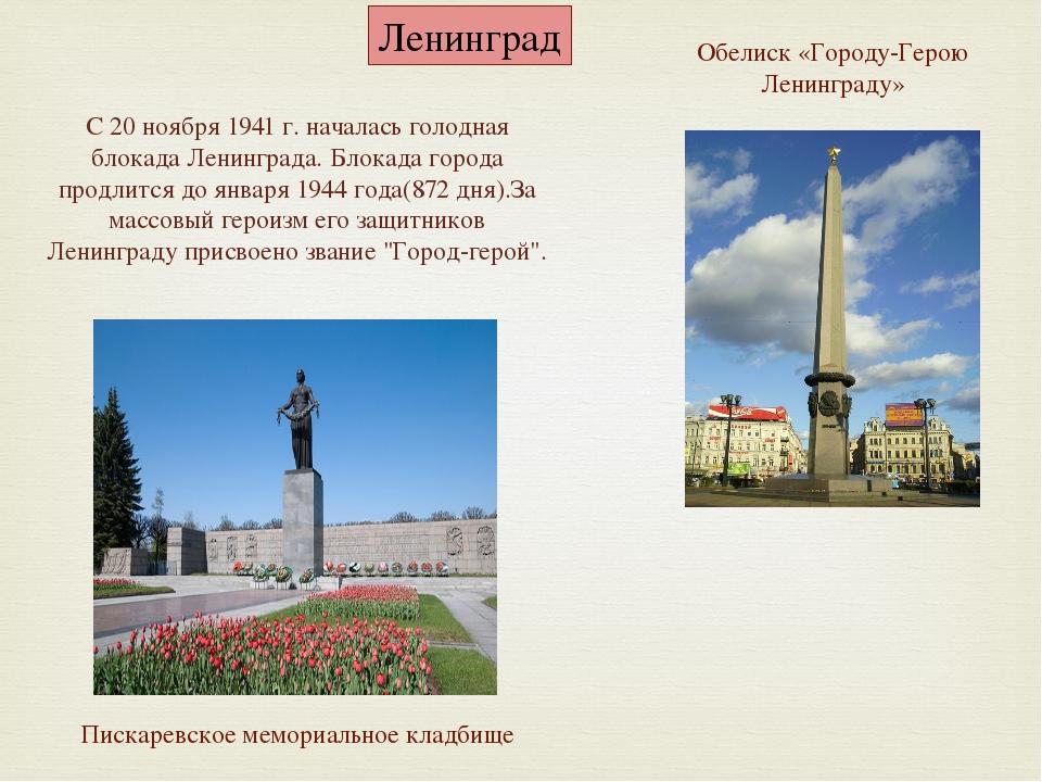 Ленинград С 20 ноября 1941 г. началась голодная блокада Ленинграда. Блокада г...