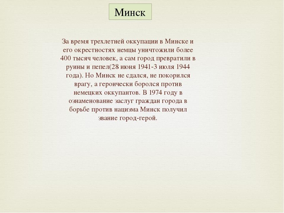Минск За время трехлетней оккупации в Минске и его окрестностях немцы уничто...