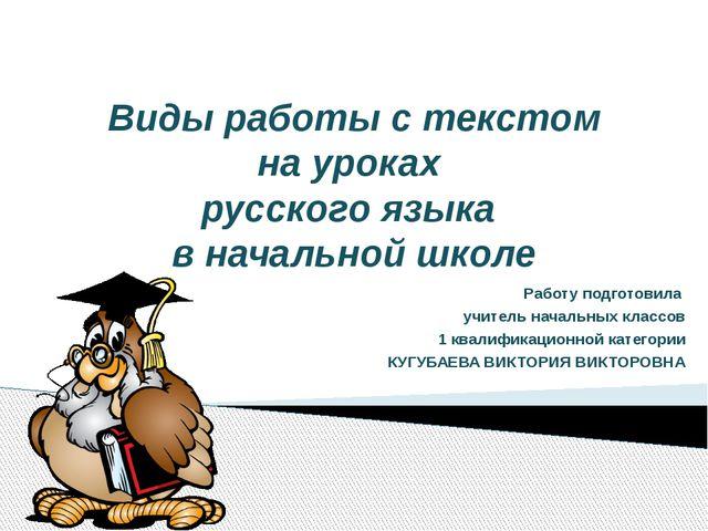 Виды работы с текстом на уроках русского языка в начальной школе Работу подго...