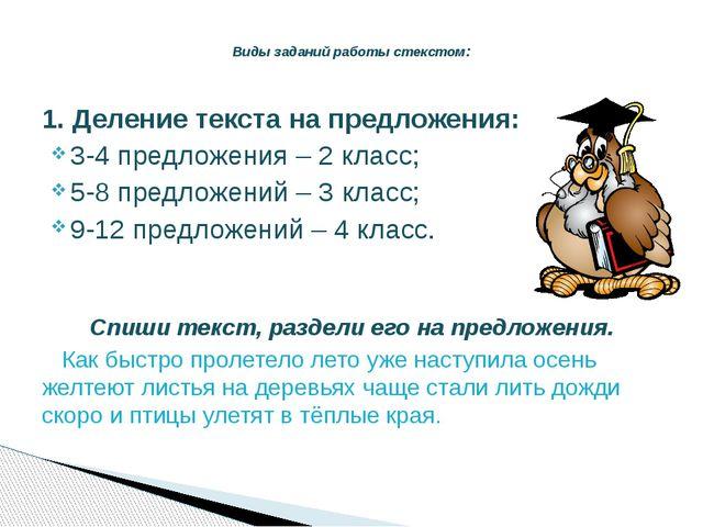 1. Деление текста на предложения: 3-4 предложения – 2 класс; 5-8 предложений...