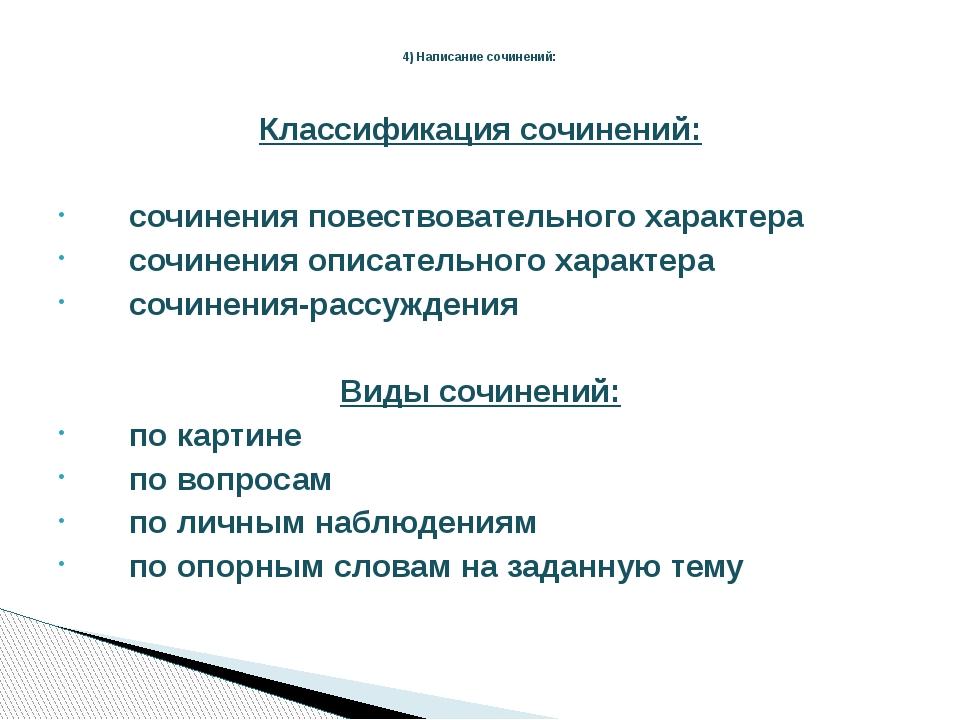 Классификация сочинений: сочинения повествовательного характера сочинения опи...