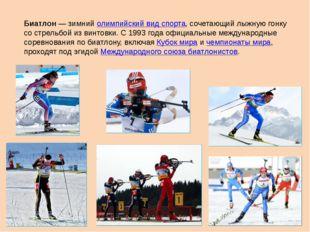 Биатлон— зимнийолимпийский вид спорта, сочетающий лыжную гонку со стрельбой