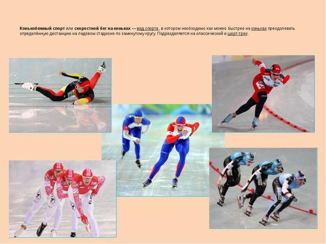 Конькобежный спортилискоростной бег на коньках—вид спорта, в котором нео...