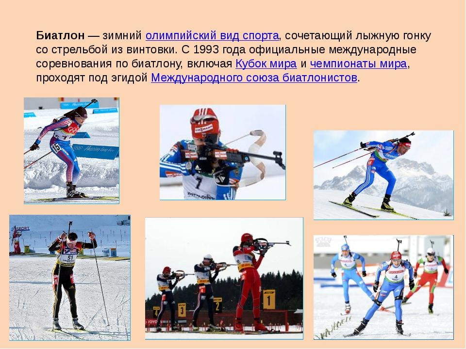 Биатлон— зимнийолимпийский вид спорта, сочетающий лыжную гонку со стрельбой...