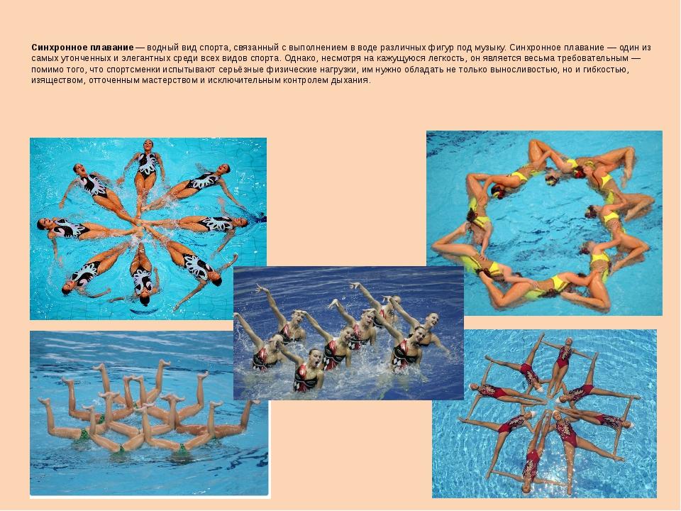 Синхронное плавание— водный вид спорта, связанный с выполнением в воде разли...