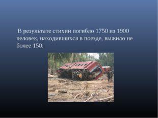 В результате стихии погибло 1750 из 1900 человек, находившихся в поезде, выж