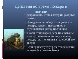 Действия во время пожара в поезде Закрой окна, чтобы ветер не раздувал пламя;