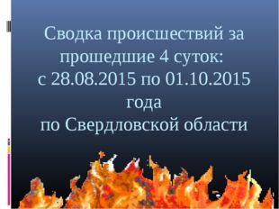 Сводка происшествий за прошедшие 4 суток: с 28.08.2015 по 01.10.2015 года по