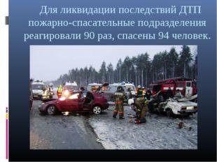 Для ликвидации последствий ДТП пожарно-спасательные подразделения реагировал