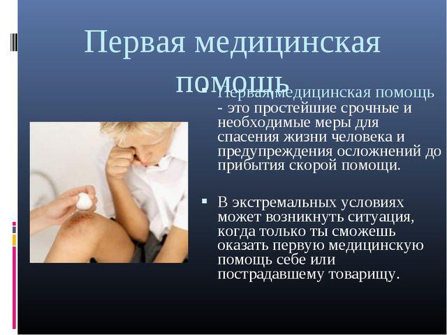 Первая медицинская помощь Первая медицинская помощь - это простейшие срочные...