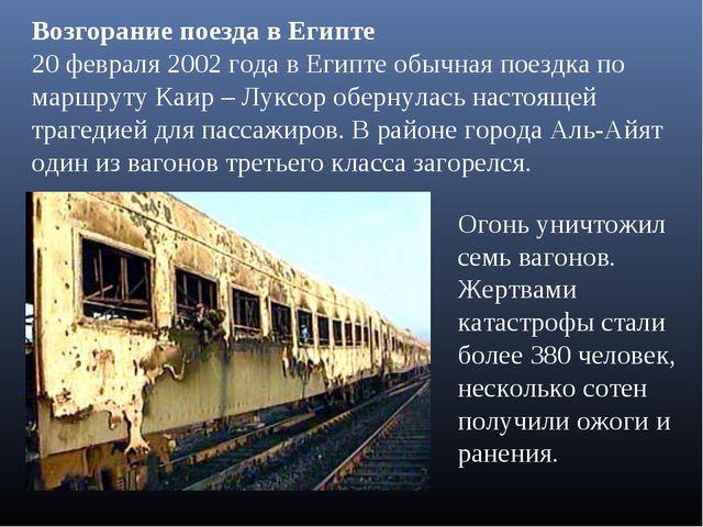 Возгорание поезда в Египте 20 февраля 2002 года в Египте обычная поездка по м...