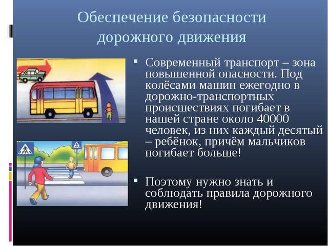 Обеспечение безопасности дорожного движения Современный транспорт – зона повы...
