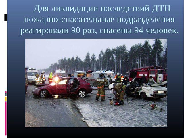 Для ликвидации последствий ДТП пожарно-спасательные подразделения реагировал...