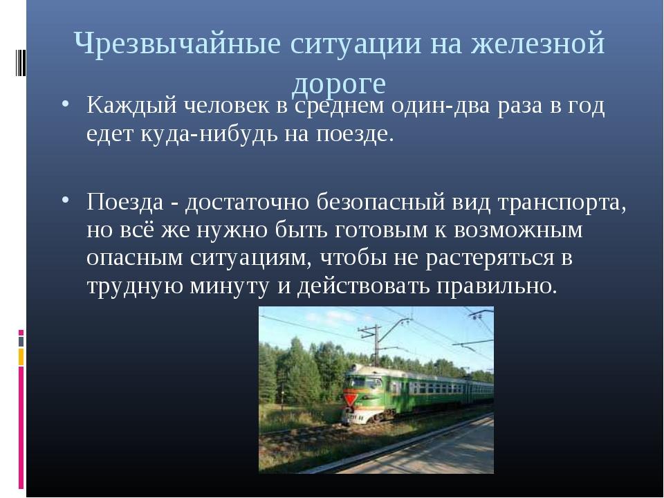 Чрезвычайные ситуации на железной дороге Каждый человек в среднем один-два ра...