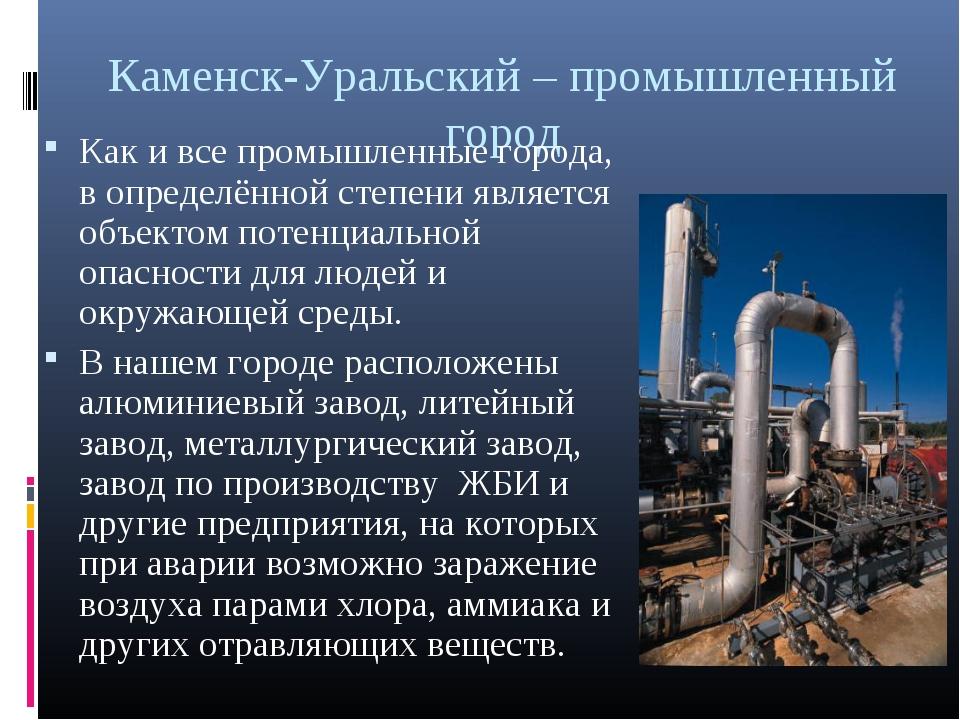 Каменск-Уральский – промышленный город Как и все промышленные города, в опред...