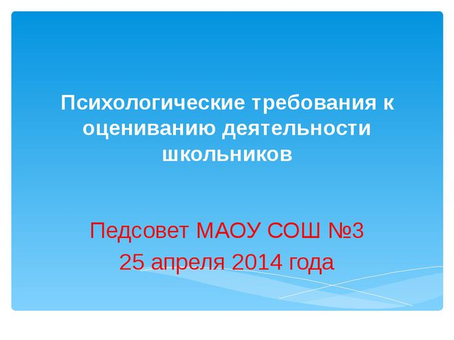 Психологические требования к оцениванию деятельности школьников Педсовет МАОУ...