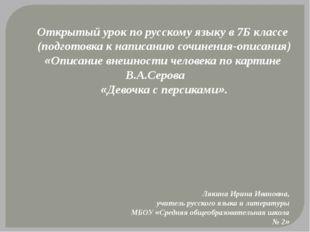 Открытый урок по русскому языку в 7Б классе (подготовка к написанию сочинения