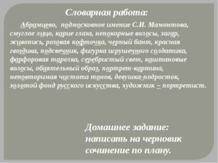 Словарная работа: Абрамцево, подмосковное имение С.И. Мамонтова, смуглое лицо