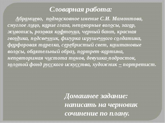 Словарная работа: Абрамцево, подмосковное имение С.И. Мамонтова, смуглое лицо...