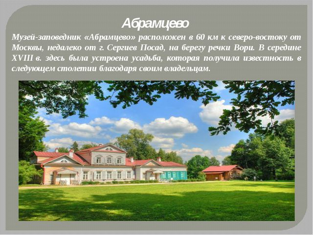 Абрамцево Музей-заповедник «Абрамцево» расположен в 60 км к северо-востоку от...
