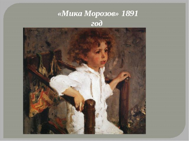 «Мика Морозов» 1891 год